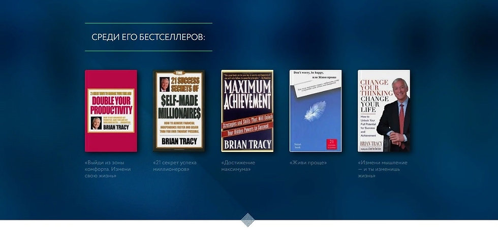 Брайан Трейси Достижение максимума: ключ к личному и бизнес-успеху | Екатеринбург | www.super-trening.com
