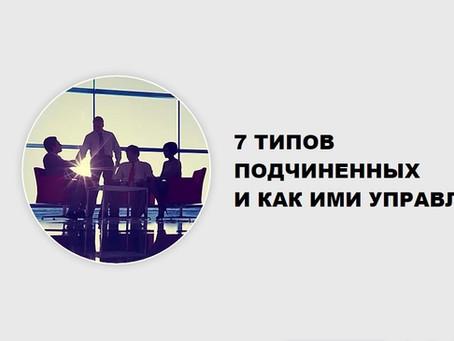 7 ТИПОВ ПОДЧИНЕННЫХ И КАК ИМИ УПРАВЛЯТЬ