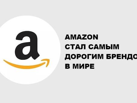 Amazon СТАЛ САМЫМ ДОРОГИМ БРЕНДОМ В МИРЕ – рейтинг