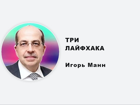 ТРИ ЛАЙФХАКА