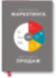 Инструменты маркетинга для отдела продаж Игорь Манн
