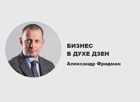 БИЗНЕС В ДУХЕ ДЗЕН