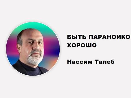 БЫТЬ ПАРАНОИКОМ - ХОРОШО