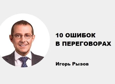 10 ОШИБОК В ПЕРЕГОВОРАХ, которых стоит избегать