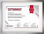 Игорь Рызов онлайн-школа Жесткие переговоры | Екатеринбург | www.super-trening.com