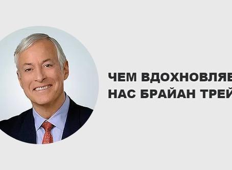 ЧЕМ ВДОХНОВЛЯЕТ НАС БРАЙАН ТРЕЙСИ