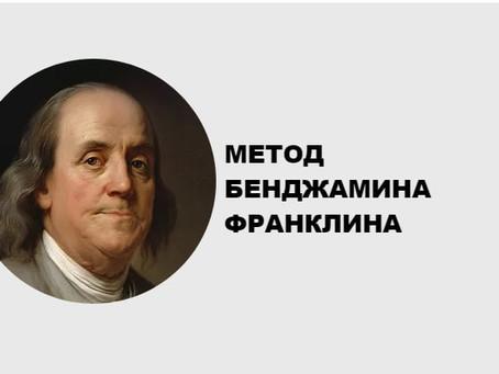 МЕТОД БЕНДЖАМИНА ФРАНКЛИНА