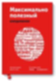 """Максимально полезный жедневник, основанный на бестселлере """"Бизнесхак на каждый день"""""""