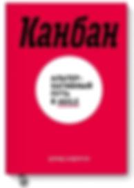 Канбан: альтернативный путь в AGIL Дэвид Андерсон
