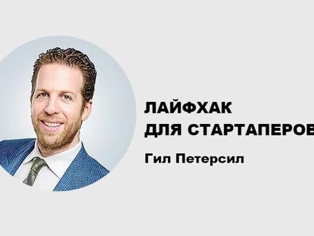 Лайфхак для стартаперов: как использовать нетворкинг в России