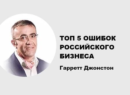 ТОП 5 ошибок Российского бизнеса по мнению Гарретта Джонстона