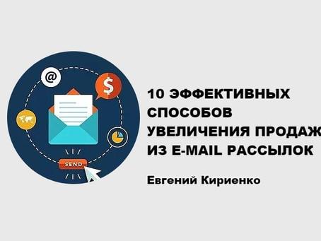 10 ЭФФЕКТИВНЫХ ПРИЕМОВ УВЕЛИЧЕНИЯ ПРОДАЖ ИЗ email РАССЫЛОК