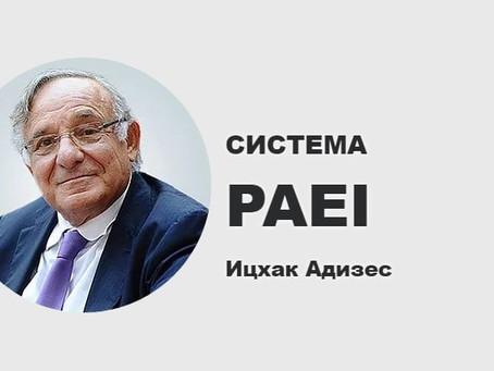Система «PAEI»: стили менеджмента по Адизесу