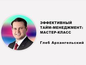 ЭФФЕКТИВНЫЙ ТАЙМ-МЕНЕДЖМЕНТ