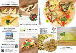 なごみの豆本 vol.3 全面