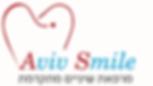 מרפאת שיניים אביב סמייל