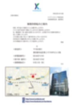 会社移転案内(日本語).jpg