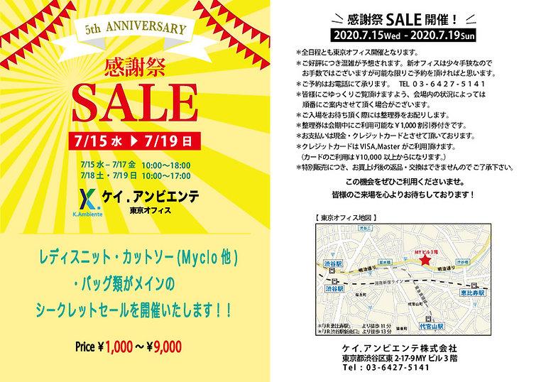 sale715web.jpg