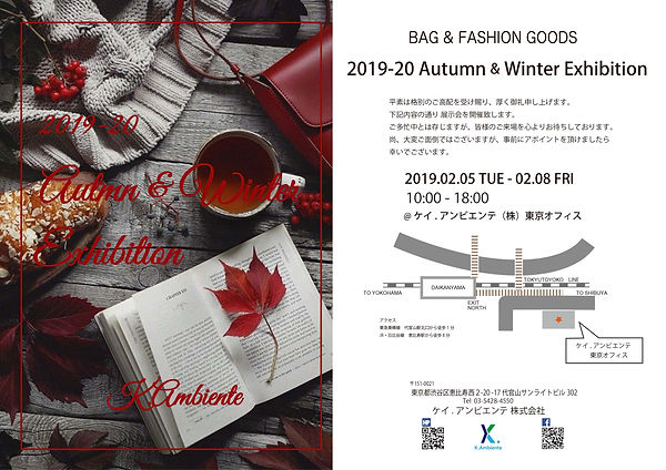 2019-20 AW 雑貨展案内状.jpg