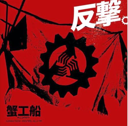 反撃!映画『蟹工船』インスパイアAlbum/V.A