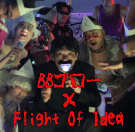 BBゴロー×Flight Of Idea『季節はずれのKAIDAN。見ないとわからない』