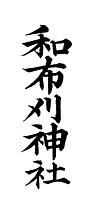 和布刈神社_ロゴタイプ.png
