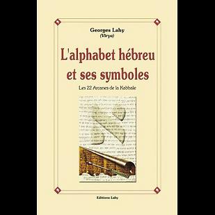 alphabet hebreu et ses symboles,