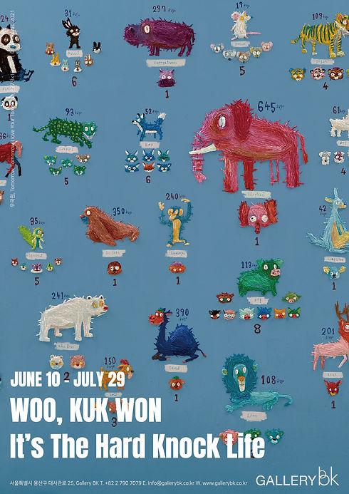 BK_우국원-개인전-포스터.jpg