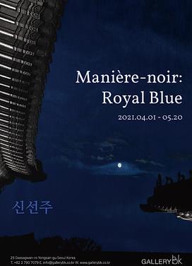 신선주-개인전-포스터-최종.png