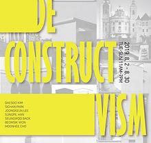 갤러리비케이_Deconstructivism_기획전 포스터.jpg