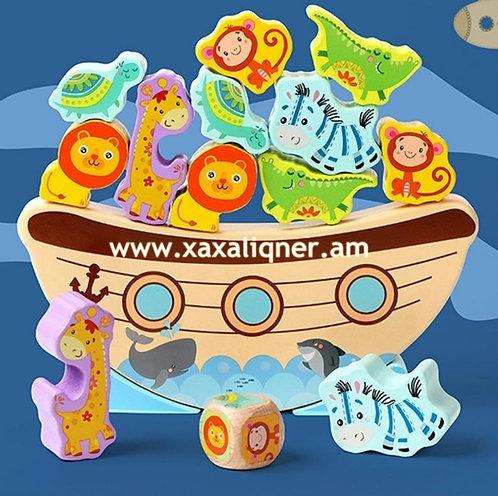 Փայտե բալանս `նավակ կենդանիներով