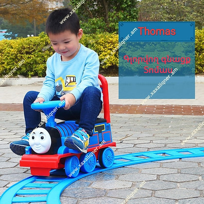 """Գլորվող գնացք Տոմաս """"Thomas"""""""