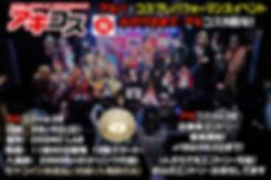 アキコスVol38.jpg