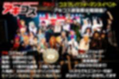 アキコスVol37.jpg