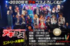 アキコスVol36.jpg