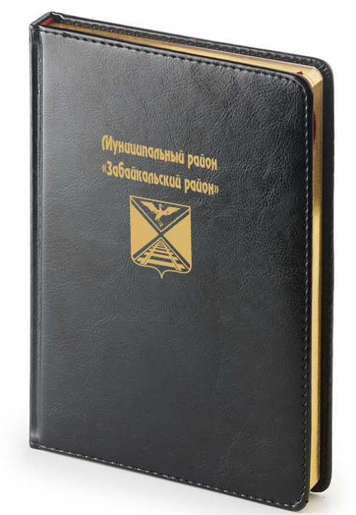 Ежедневники с логотипом