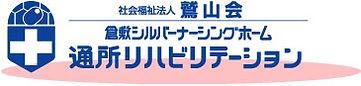 通所リハビリテーションロゴ.jpg