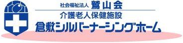 倉敷シルバーナーシングホーム.jpg