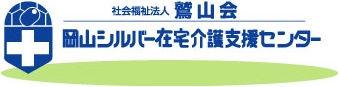 岡山シルバー在宅介護支援センターロゴ.jpg
