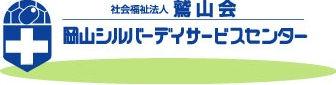 岡山シルバーデイサービスセンターロゴ.jpg