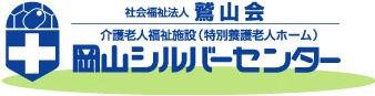 岡山シルバーセンターロゴ.jpg