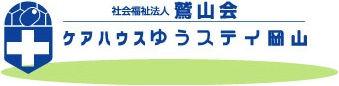 ケアハウスゆうステイ岡山ロゴ.jpg
