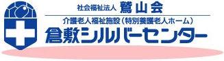 倉敷シルバーセンターロゴ.jpg