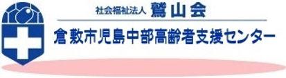 倉敷市児島中部高齢者支援センターロゴ.jpg