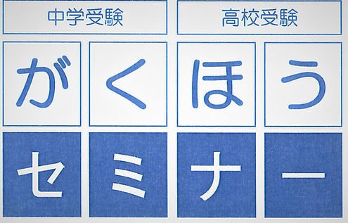 gakusemi2 (3).jpg