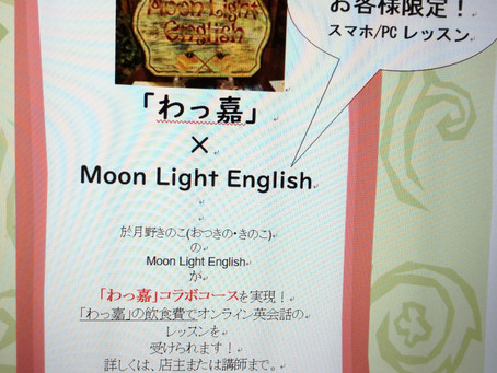 「わっ嘉×Moon Light English」