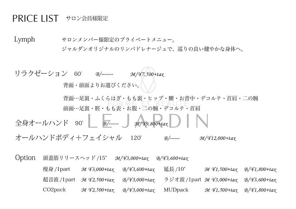 会員メニュー_page-0001-2.jpg
