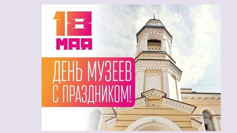 С Международным днём музеев!