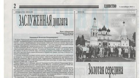 Письмо Гладкову В.В. о доплате Заслуженным работникам культуры в Белгородской области