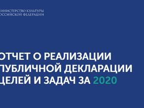 Минкульт РФ опубликовал отчёт о реализации публичной декларации целей и задач за 2020 год